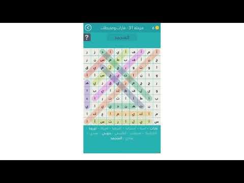 حل لعبة كلمة السر المرحلة 31 قارات ومحيطات Youtube