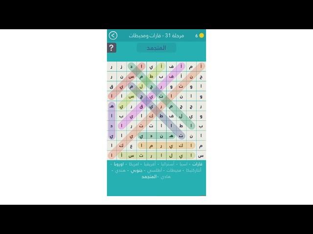 حل لعبة كلمة السر المرحلة 31 قارات ومحيطات
