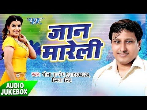 Jaan Mareli - Audio JukeBOX - Bhola Pandeyt - Bhojpuri Hit Songs 2017