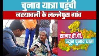 चुनाव यात्रा पहुंची नरयावली के लल्लेपुरा गांव | Chunav Yatra | M.P.Election | SAGAR MP|STVN INDIA|