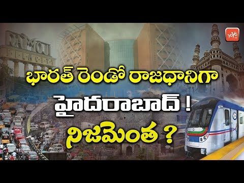 Hyderabad Second Capital Of India? | Special Story On Hydera