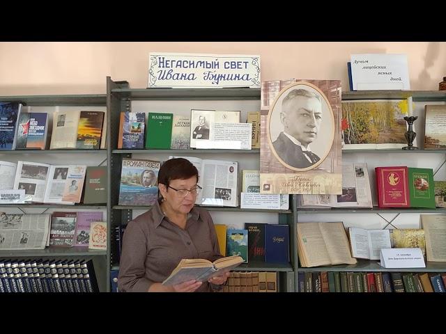 Курышева Надежда Григорьевна. читает произведение «Ужас.» (Бунин Иван Алексеевич)