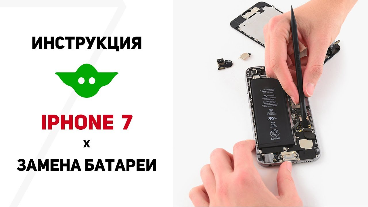 замена аккумулятора iphone 7 видео