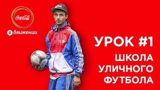 Разминка перед футболом или футбольной тренировкой | Школа уличного футбола #1