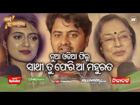 Sathi Tu Feri Aa Odia Movie Mahurat - Jyoti, Anubha, Maheswata Ray, Sudhakar Vasanth, Premanand