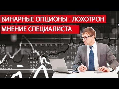 Бинарные опционы - ЛОХОТРОН. Мнение эксперта