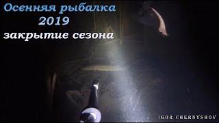 Закрытие сезона 2019