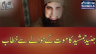 Junaid Jamshed Ka Mout Kay Hawale Se Khitab | Awaz | SAMAA TV | Best Clip | 8 Dec 2016