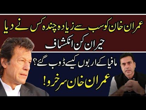 Two very Good News. Imran khan's exclusive analysis