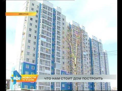 что ждет рынок недвижимости иркутск 2016 синтетические