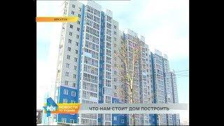Квартирный вопрос по-сибирски, или О ситуации на рынке недвижимости в Иркутской области
