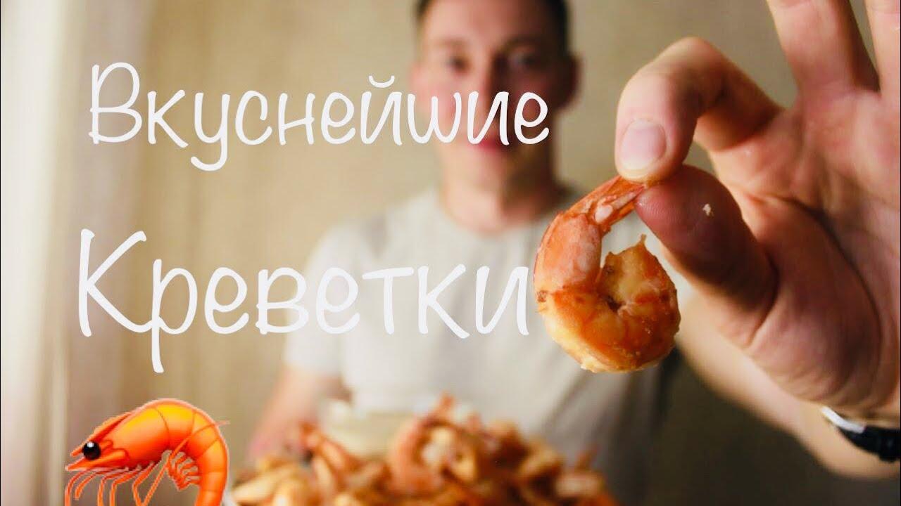 Креветки. Как приготовить креветки . Вкусный соус к креветкам .