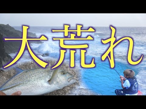 【釣り王国】南大東島で大物を狙う!! 最終話