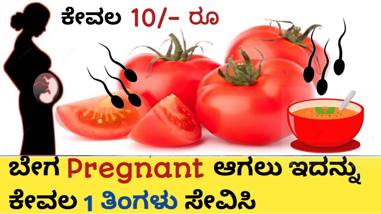 Download HOW TO GET PREGNANT FAST( KANNADA)|| Tomato for infertility |#Maryamtipsinkannada