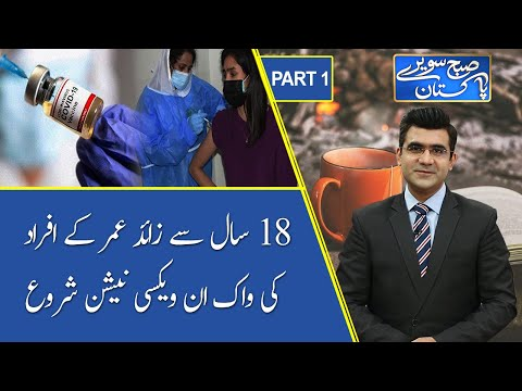 Subh Savaray Pakistan | Walk in Vaccination for 18 and above started | Part 1 | 10 June 2021 thumbnail