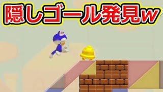 黄色でゴール隠しwwww【マリオメーカー2】