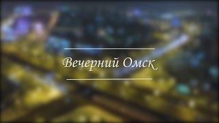Вечерний Омск - Аэросъемка - Аэрокадр