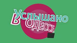 Услышано в Одессе - №34. Прикольные одесские фразы и выражения!