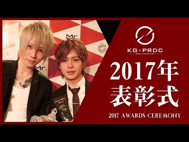 『KG-PRODUCE』2017年度 年間表彰式