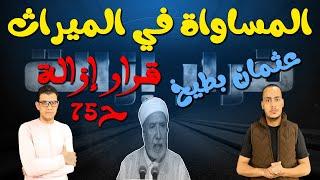 مفاجأة .. مفتي تونس بطيخ: المساواة في الميراث كفر ومخالف لحكم الله