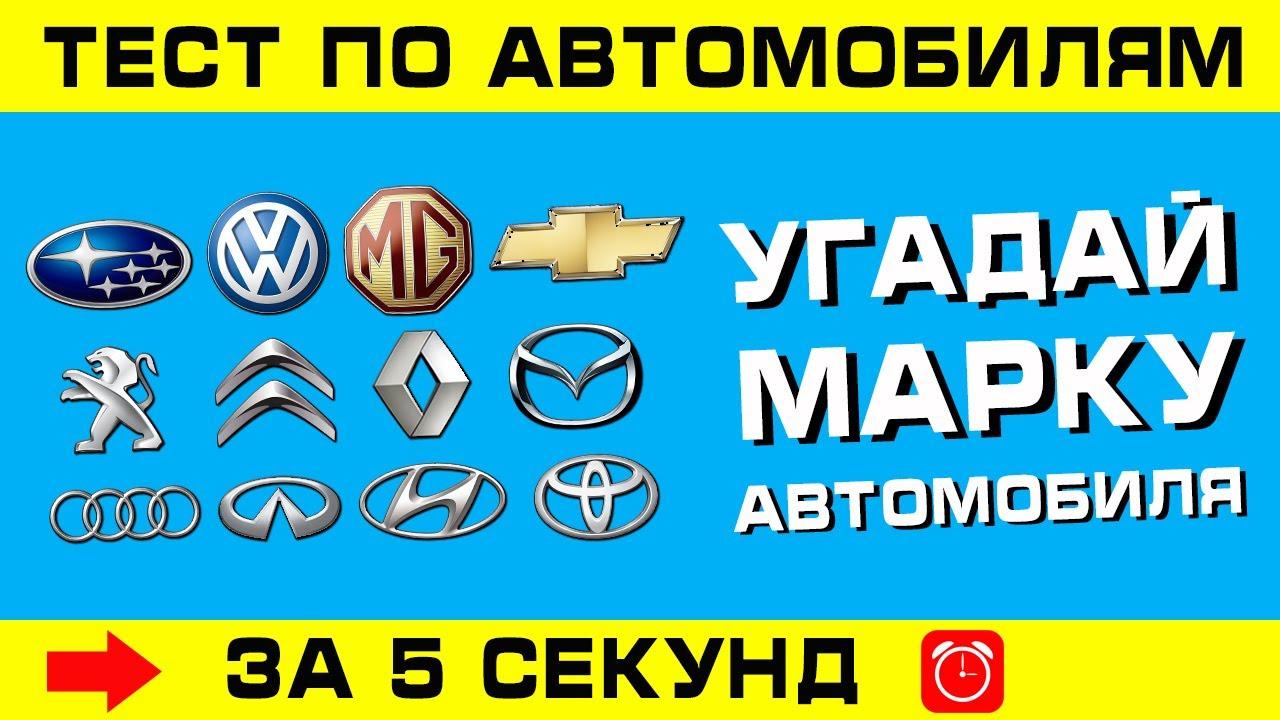 МАРКИ МАШИН. Угадай марку автомобиля за 5 секунд!