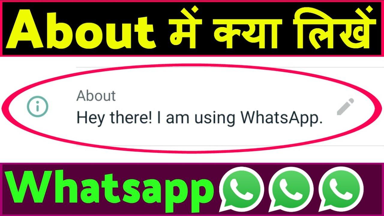 Whatsapp About Me Kya Likhe Whatsapp Ke About Mein Kya Dale Whatsapp About Me Kya Likhna Hai Youtube