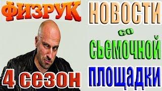 Физрук 4 Сезон Новости Со Съемочной Площадки(, 2016-10-06T16:00:00.000Z)