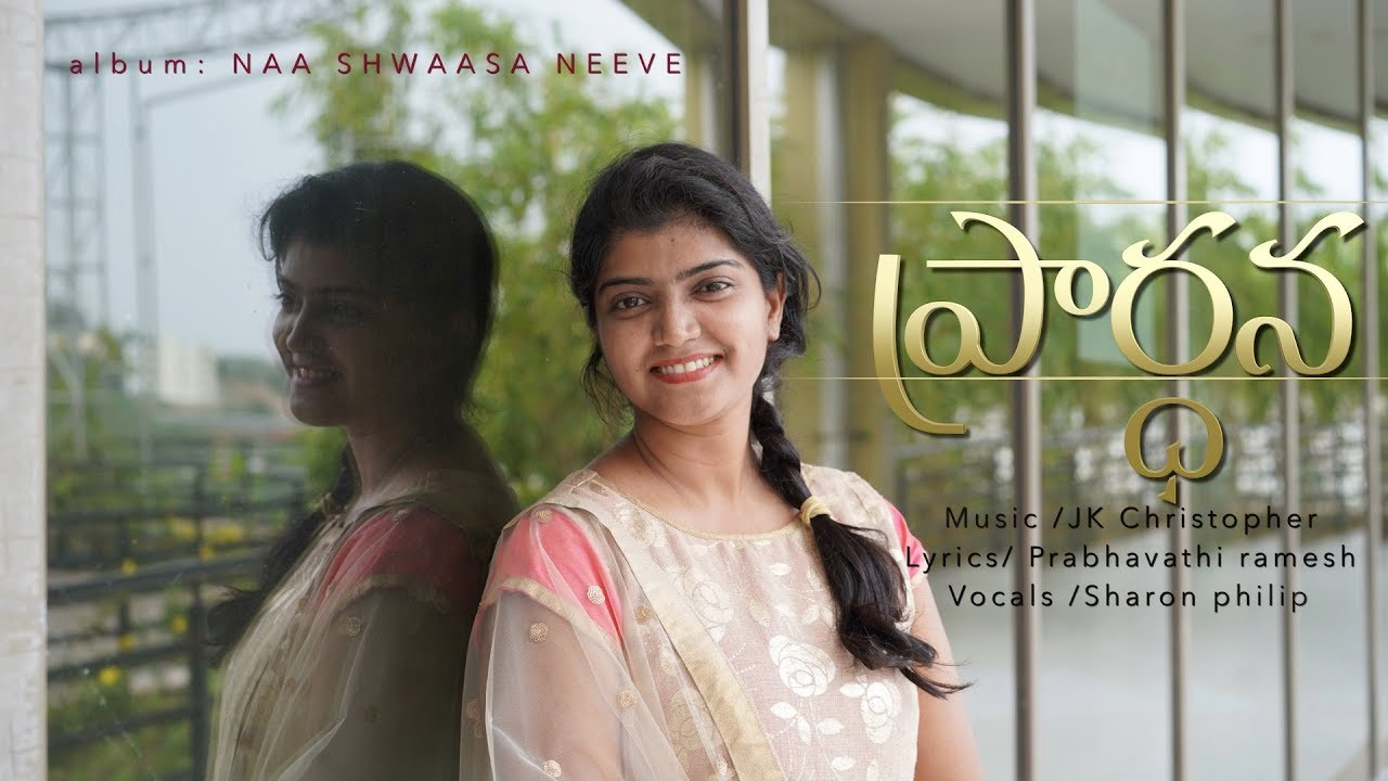 PRAARDHANA ||JK Christopher,Sharon philip,Prabhavati ramesh,Latest Telugu christian song-2019