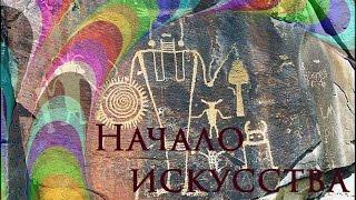 Возникновение искусства и религиозных верований. Всеобщая история. 5 класс
