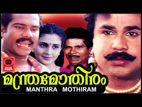 Malayalam Comedy Movies Full 2017 # Malayalam Movies 2017 #  Malayalam Full Movie 2017 New Releases