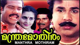 Malayalam Full Movie # Malayalam Movie Comedy Full Movie # Malayalam Movie Full