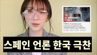 스페인 언론에서 한국을 극찬하는 영상이 올라와서 급하게 영상 만들었어요