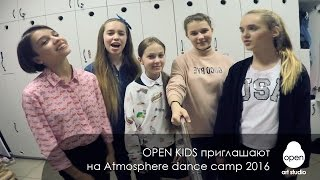 Open Kids - приглашение на Atmosphere dance camp 2016 - Open Art Studio