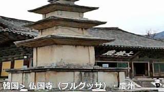 仏国寺(プルグッサ).wmv