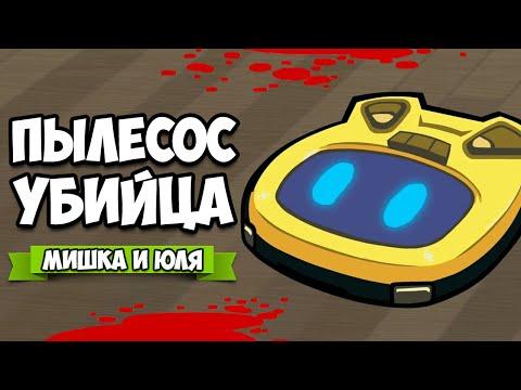 РОБОТ Пылесос УБИЙЦА - Спасаем Дом от ВОРОВ ♦ Roombo: First Blood