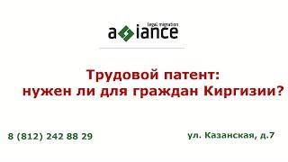 Патент на работу для киргизии постановка миграционный учет граждан белоруссии