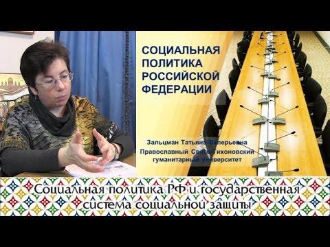 Социальная политика РФ и государственная система социальной защиты