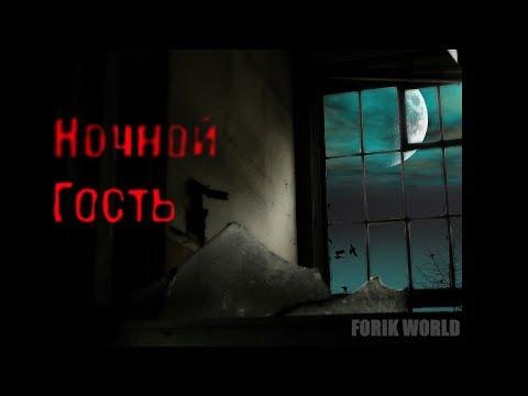 Страшные Истории На Ночь - Ночной Гость