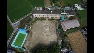 みやま市立飯江小学校閉校記念ビデオ