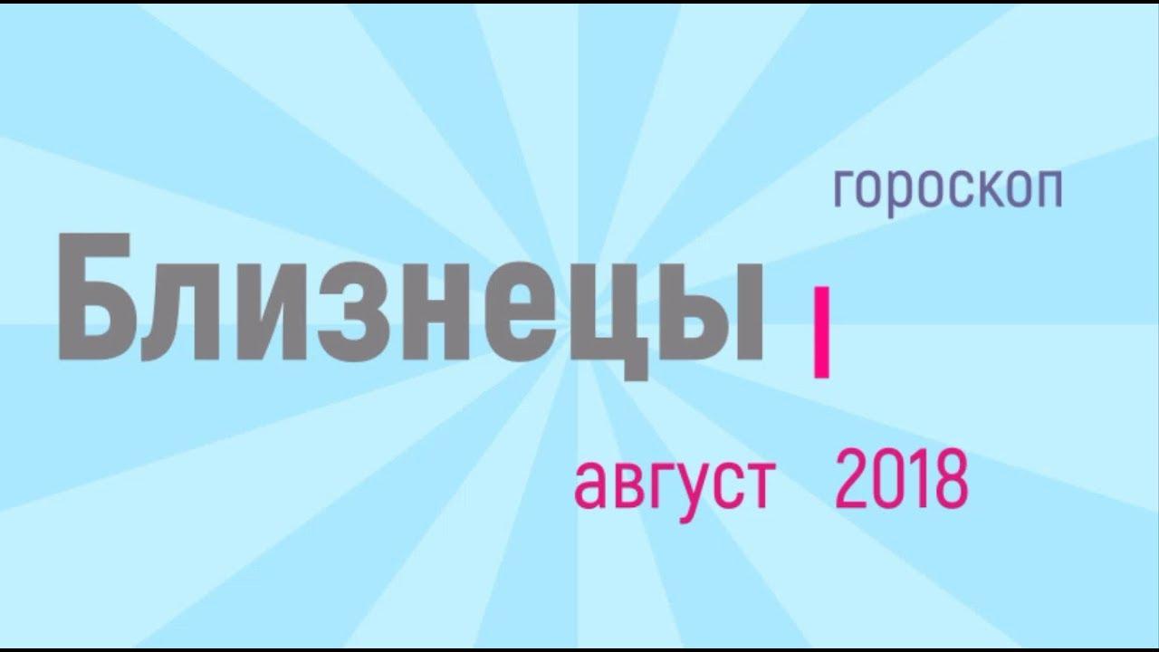 ГОРОСКОП БЛИЗНЕЦЫ на август 2018 + календарь Гороскоп для Знаков Зодиака