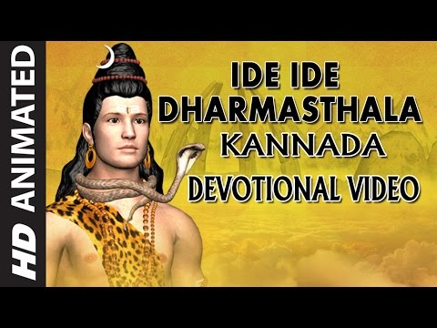 Shiva Devotional Song | Ide Ide Dharmasthala | Kannada Devotional Animated Video