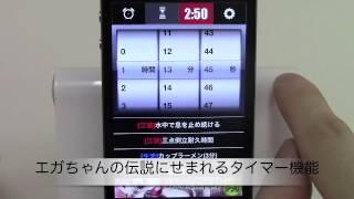 江頭アラーム / iPhoneアプリ