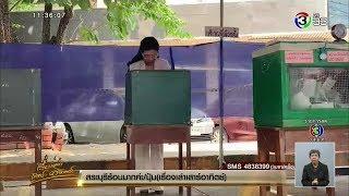 'สุดารัตน์-สุเทพ-ชวน-กัญจนา' ออกไปใช้สิทธิ์เลือกตั้ง ดีใจคนไทยตื่นตัวไปลงคะแนน