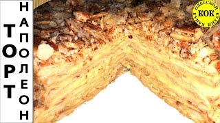 Торт Наполеон с заварным кремом - Императорский рецепт