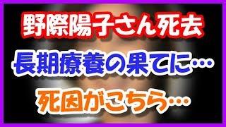 【訃報】野際陽子さん死去 長期療養の果てに・・・ 死因がこちら・・・ ...