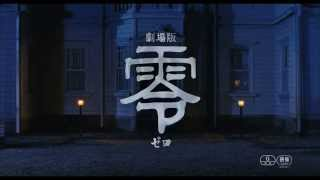 Fatal Frame Movie Trailer (English Subtitles)