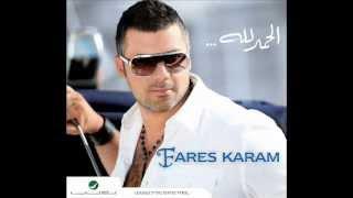 Fares Karam - Ritani (Arguili) / فارس كرم - ريتني الأرجيلة