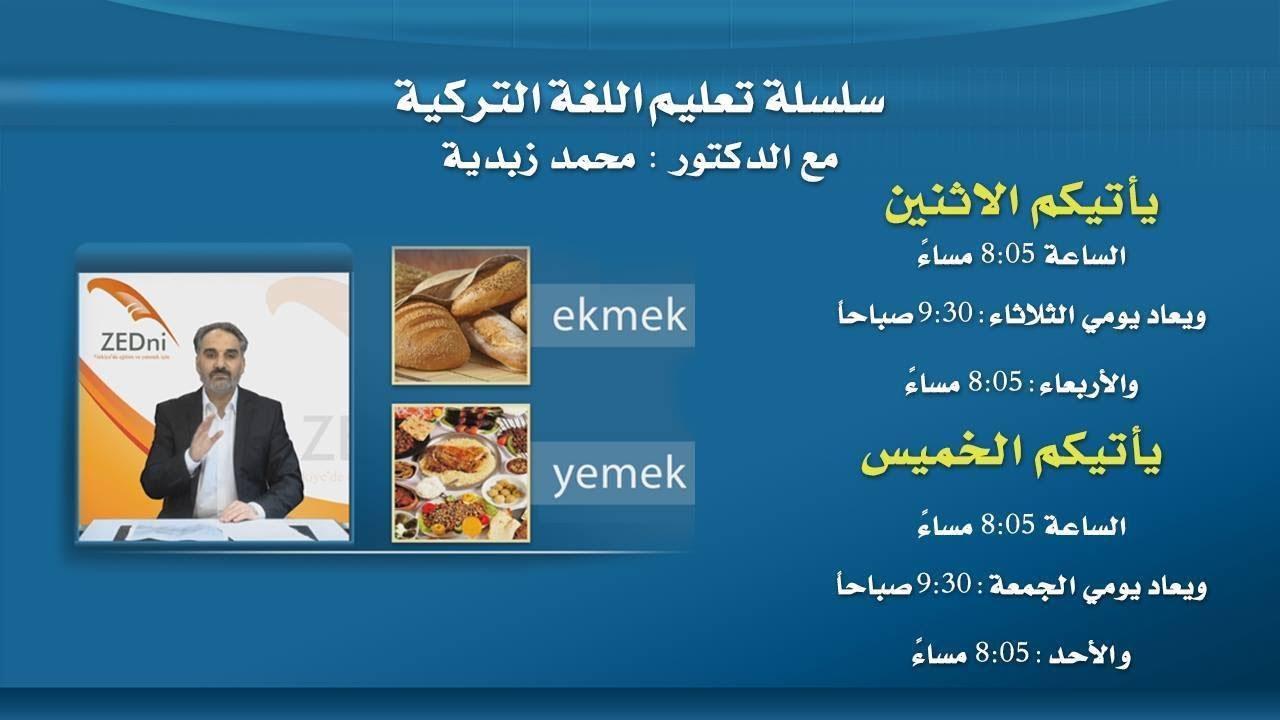 """سلسلة تعليم اللغة التركية مع الدكتور """" محمد زبدية """" الحلقة (34)"""
