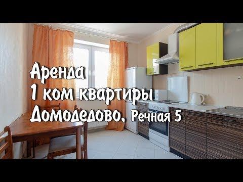 Снять квартиру Домодедово| Аренда квартиры Домодедово, Речная 5