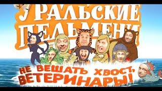 Уральские Пельмени | Не вешать хвост, ветеринары! (2012)